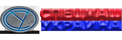 ООО «Спецмаш-Украина»